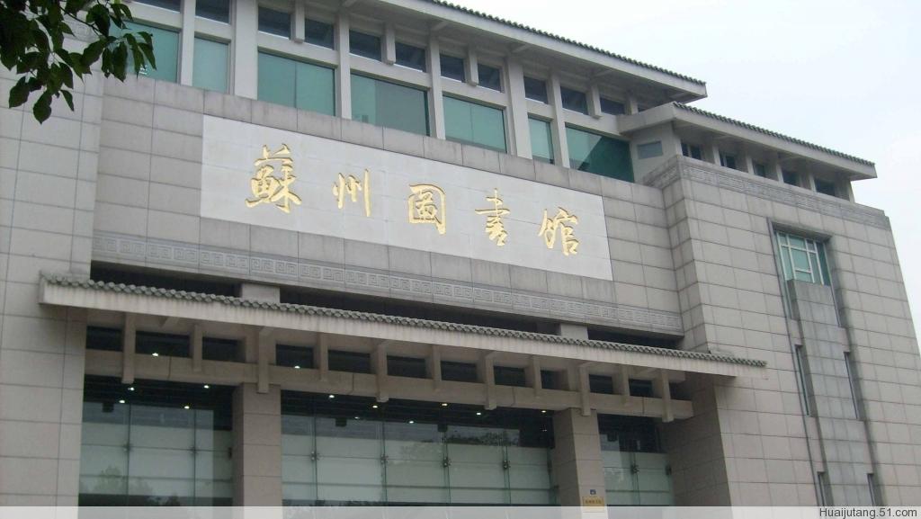 苏州图书馆