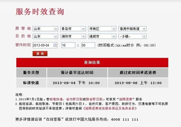 从山东青岛到山东潍坊诸城顺丰快递就几天到啊?