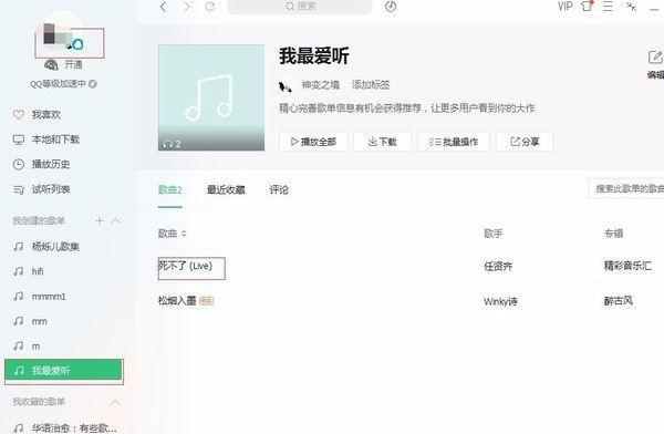 iphone6用qq音乐下载的歌曲怎么导出到电脑里