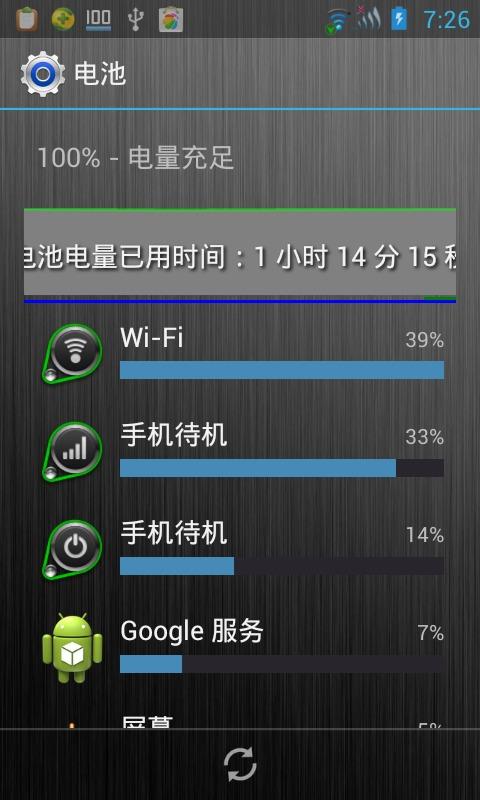 电池指示器 Battery Indicator ProV1.3.5截图2