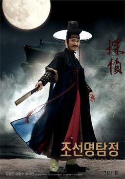 朝鲜名侦探:高山乌头花的秘密