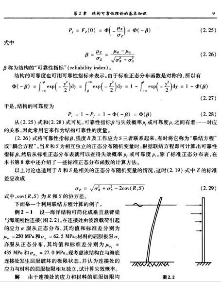 基本原理和方法的系统叙述