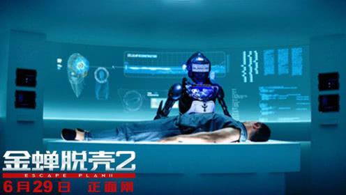 《金蝉脱壳2》机器人特辑 机器人伽利略首露真容!