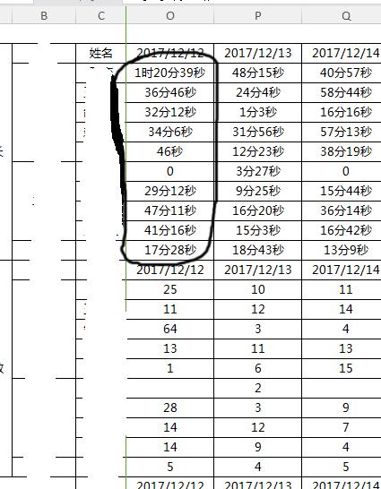 Excel表中怎么算这种时间格式的总和?