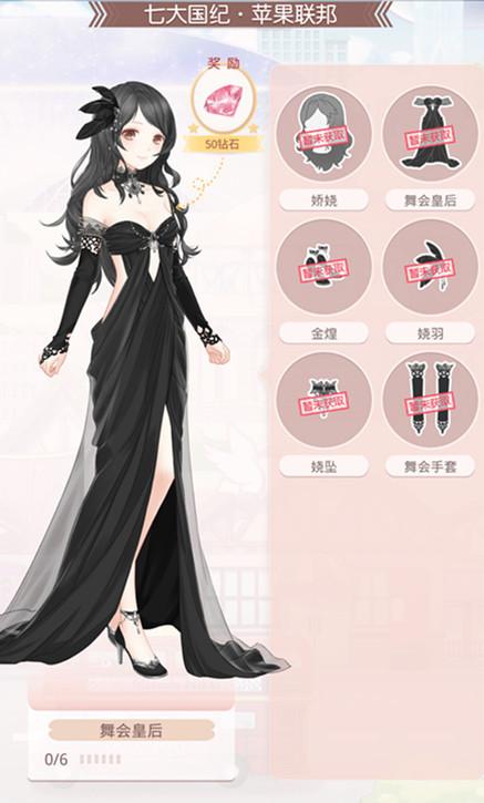 《奇迹暖暖》舞会皇后套装11.jpg