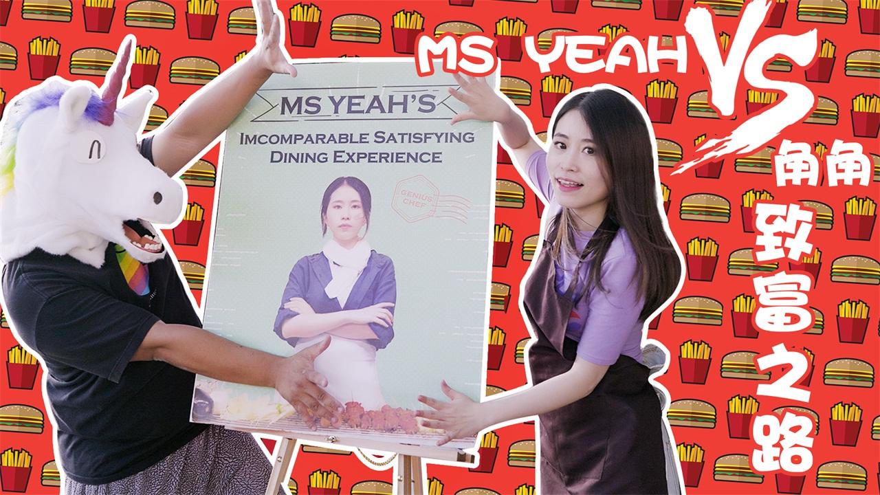 办公室小野海外开餐厅,神操作引惊叹,美味征服外国胃!