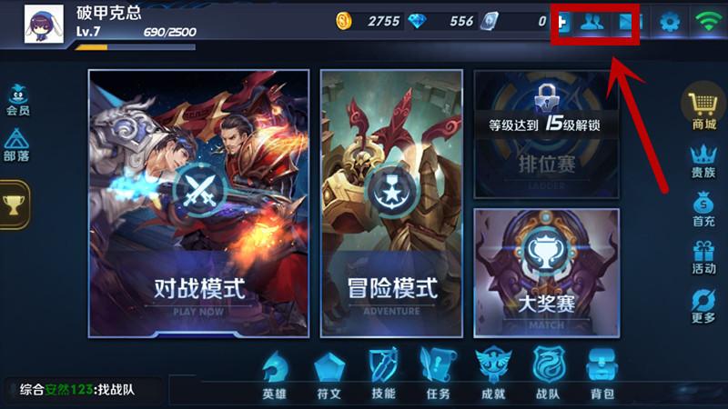 英雄战迹好友添加及系统介绍1.jpg