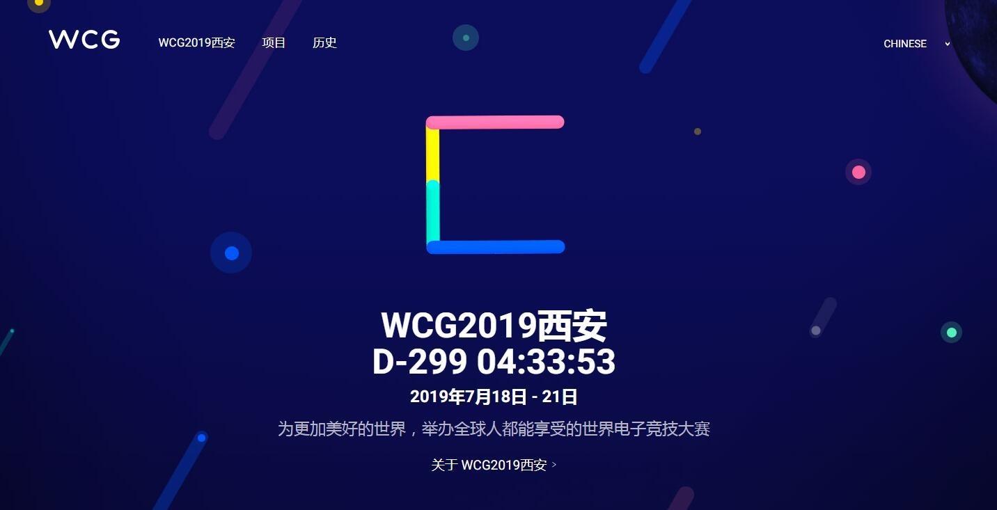 电竞WCG大赛或复活 将在西安举办2019届赛事