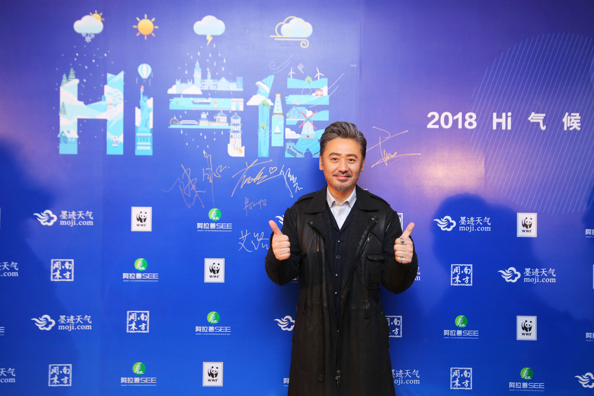 """""""2018Hi气候峰会""""在京举行吴秀波蒋梦婕呼吁大众低碳生活"""