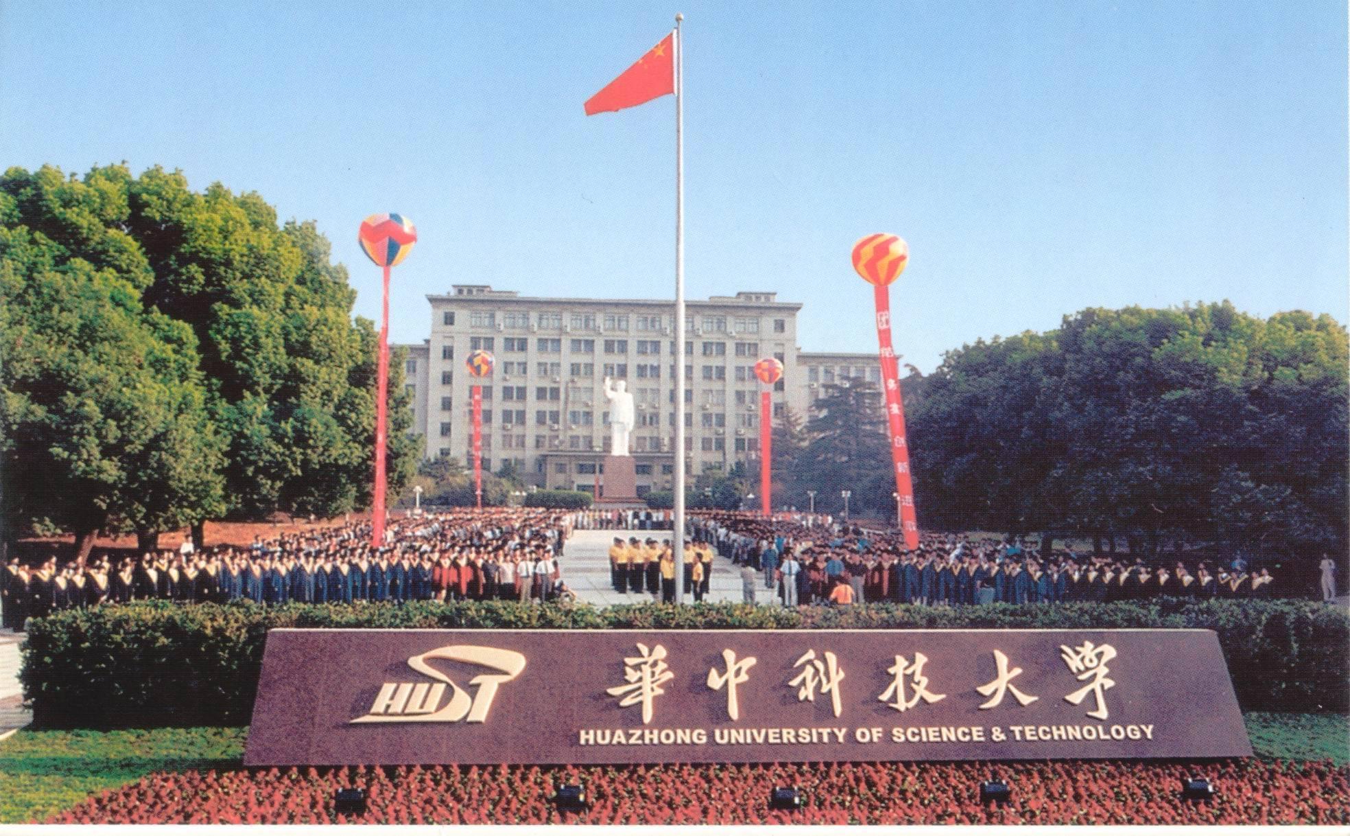华中科技大学_360百科