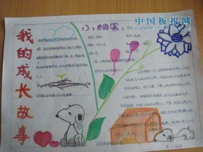 四年级上册语文成长的故事手抄报图片