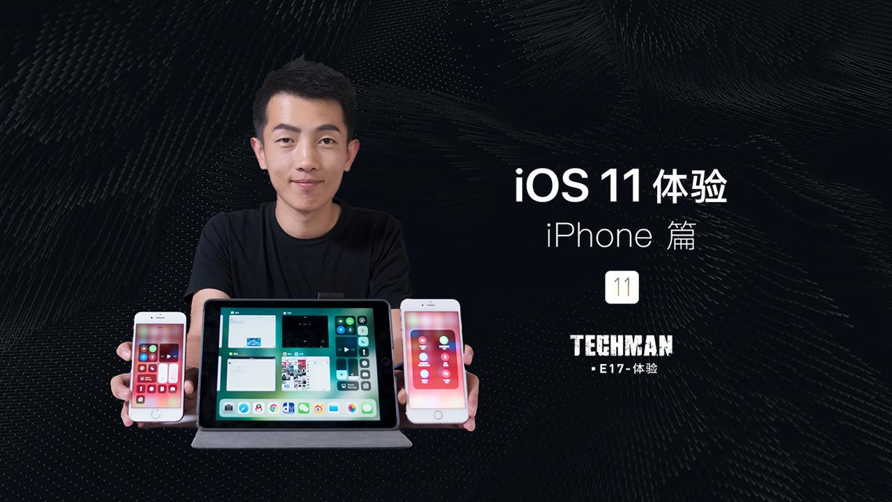 iPhone篇:最全 iOS 11 体验,看这个就够了