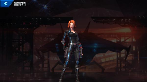 黑寡妇制服1.png