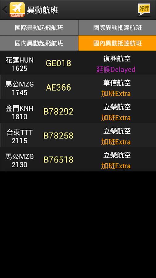 松山机场航班时刻表