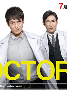 DOCTORS 最强名医2