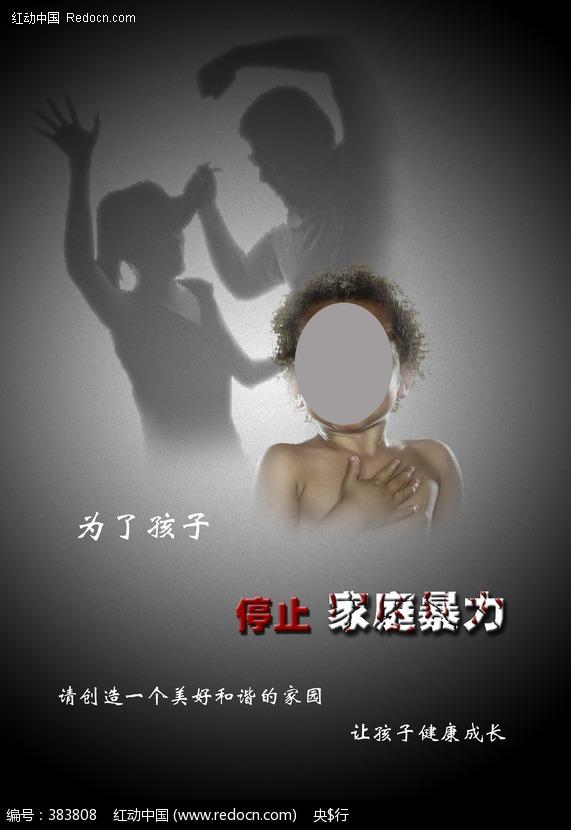 家庭暴力公益广告(编号:383808图片