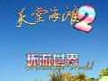 天堂海滩2:环游世界
