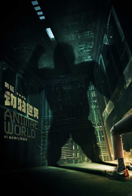 """此次,韩延导演将拍摄的电影《动物世界》,与前作""""肿瘤君""""伤感却不乏"""