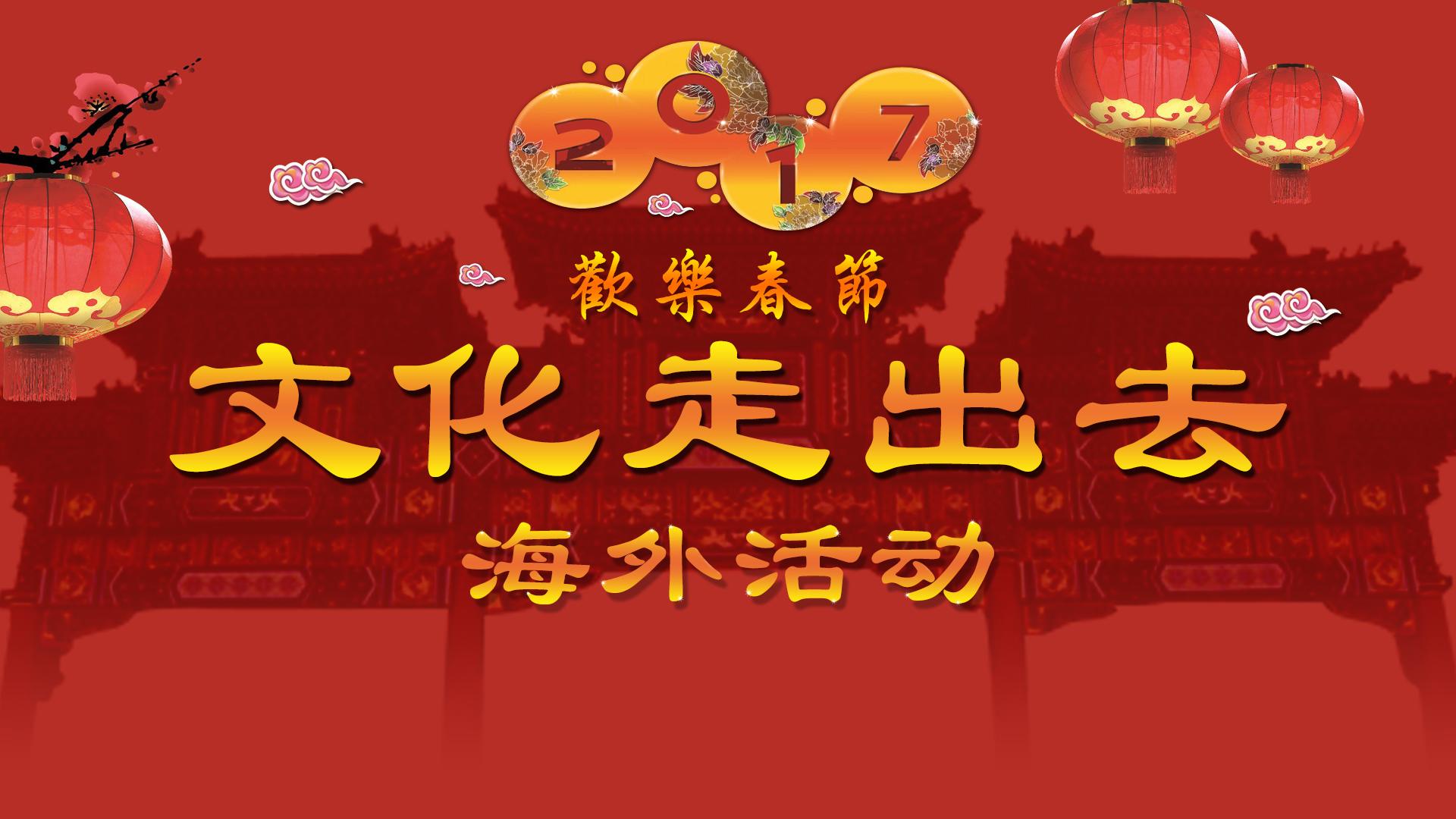2017欢乐春节文化走出去海外活动