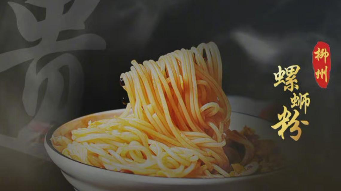 第五批国家级非遗名录公布!柳州螺蛳粉、沙县小吃等上榜
