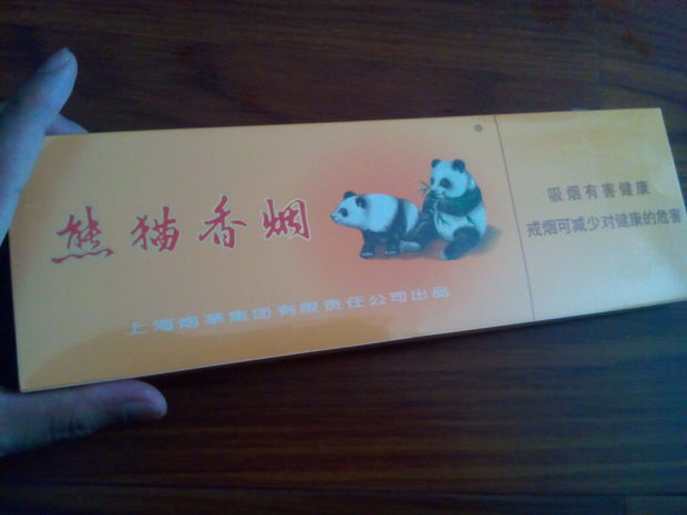 熊猫香烟价格高清图片