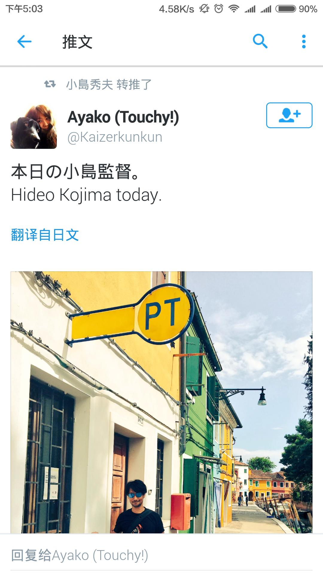 小岛秀夫推特纪念《P.T.》《合金装备》