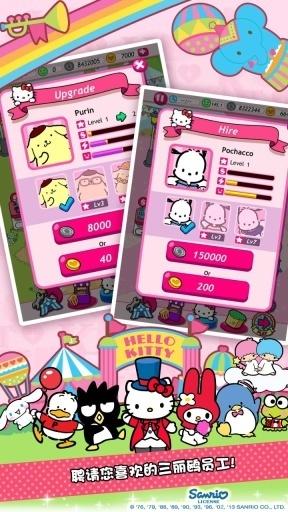 Hello Kitty嘉年华会 修改版截图4