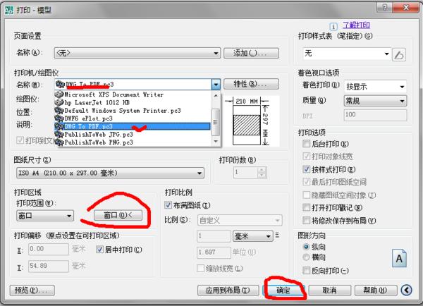 在CAD中设置一个虚拟打印机,而且这个虚cad导出的快捷键图片