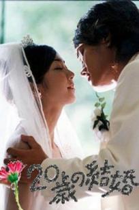 20岁的结婚