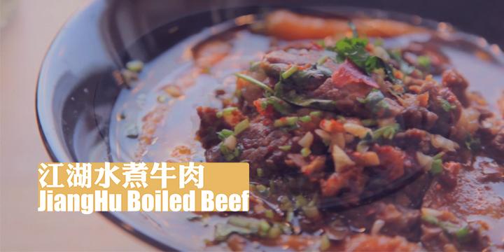 江湖水煮牛肉「厨娘物语」
