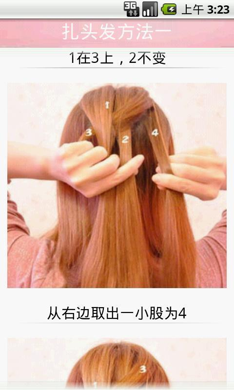 绍扎头发的方法