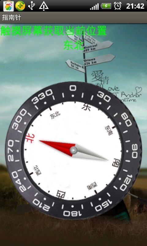 指南针实用版截图1