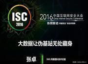 《ISC 2016 大数据分析与安全论坛》—— 张卓:大数据让伪基站无处藏身