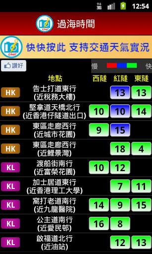 交通天气实况截图5