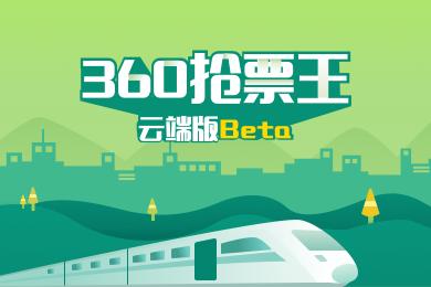 360抢票王云端版beta