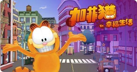 加菲猫的幸福生活_360百科