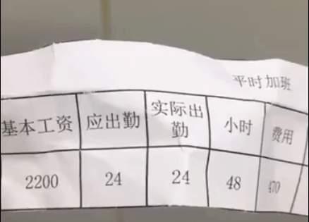 实拍广东一普工现场整理一个月的工资条,悲催的用手机记录下这一画面