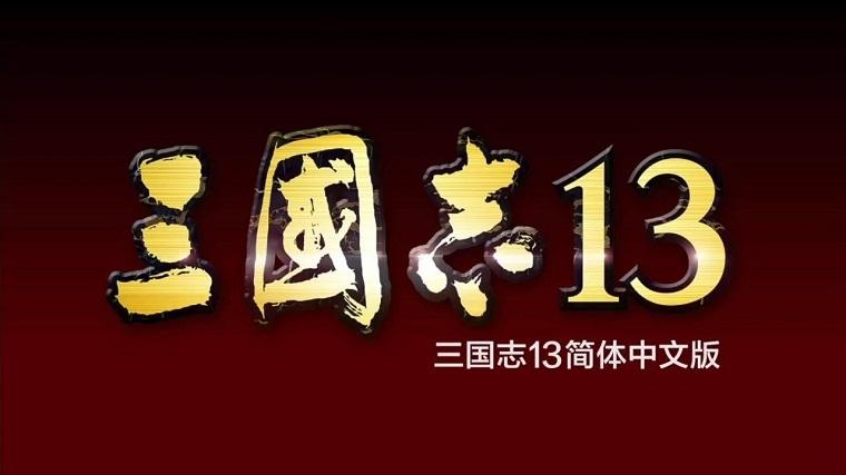 三国志13简体中文版