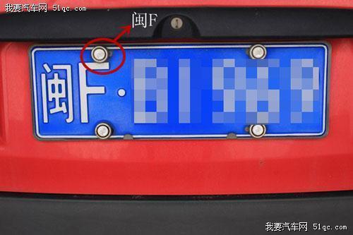 6043机动车已安装号牌但未使用号牌专用固封装置的什么意思高清图片