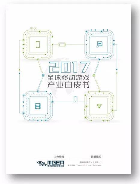《2017全球移动游戏产业白皮书》电子版正式发布