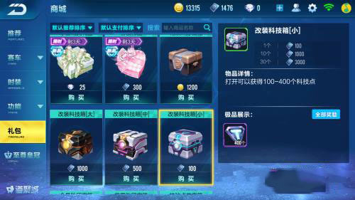 QQ飞车手游科技箱买哪个好?科技箱最划算选择推荐!