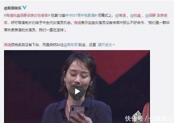 海清公开发言插刀半个娱乐区女星!说自己不傍大款不拼爹宋佳当场臭脸!