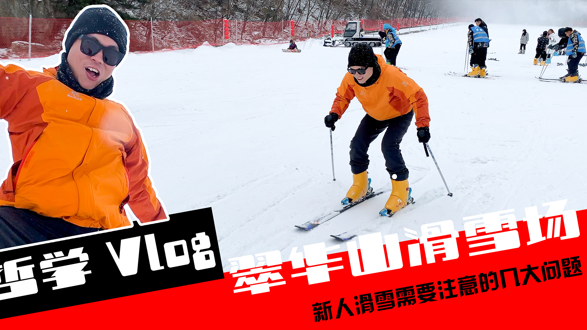 滑雪 Vlog,新人需要注意的几个点