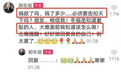 郭冬临称被网友道德绑架 晒出20万捐款单回怼