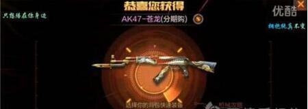cf手游怎么分期购买武器