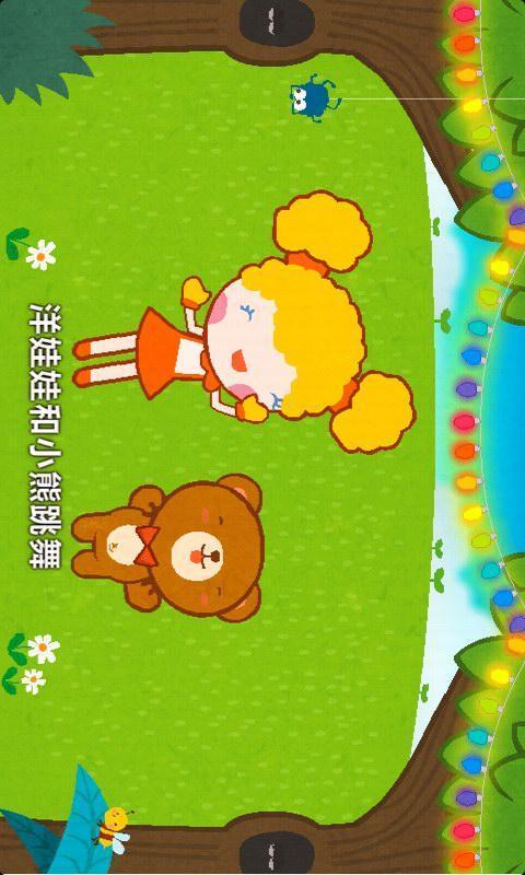 洋娃娃和小熊跳舞_360手机助手
