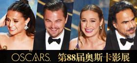 第88屆奧斯卡獲獎影片大賞