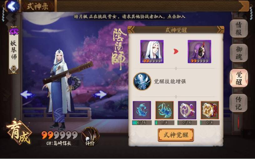 《阴阳师》手游式神觉醒介绍