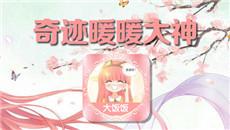 走进大神(2):奇迹暖暖大神大饭饭