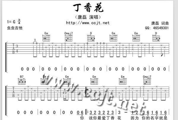 丁香花吉他谱网上的书上的不同,我该学哪个 第一首歌,过两天要当着